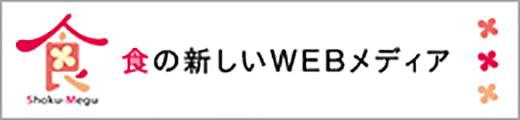 食のWEBメディア「食めぐ」を運営しております。