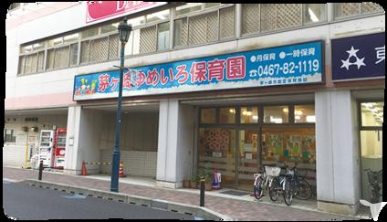 <派遣>調理補助スタッフ急募!神奈川県/茅ヶ崎市出口町の保育園