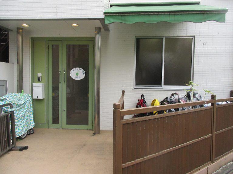 目黒区のふれあい溢れる小規模認可保育所 ウィズブック保育園 大岡山