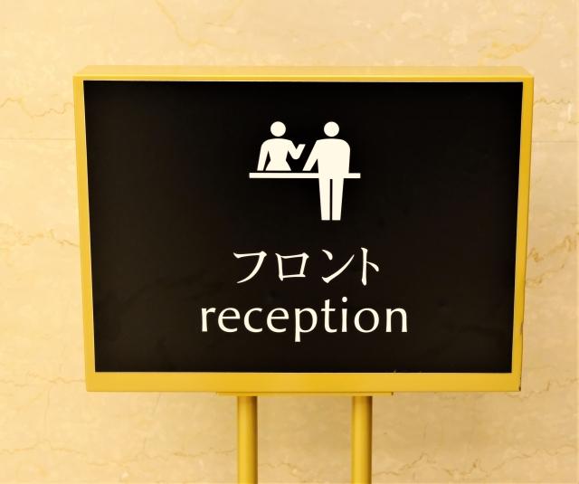 有名ホテルのフロント管理!宿泊客対応やマネジメントなど