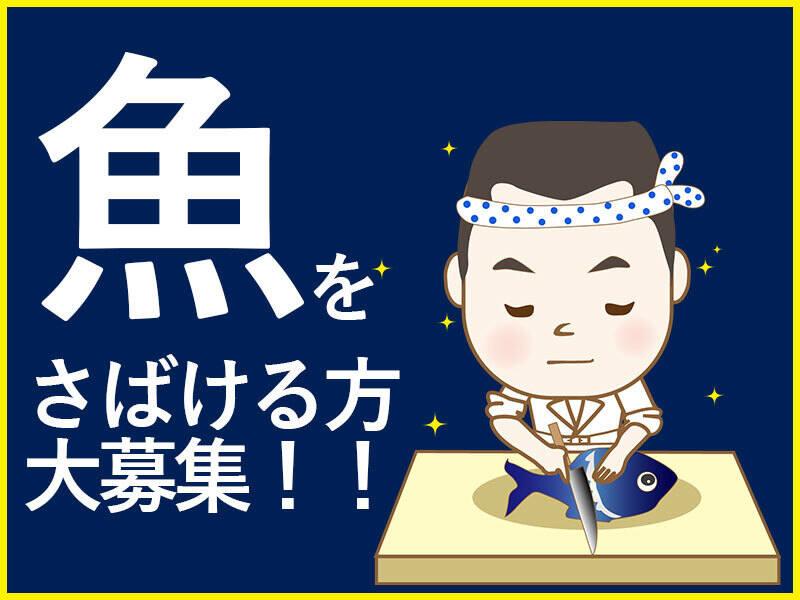【急募!】【葛西・鮮魚コーナー】魚がさばける方!給与仮払いOK